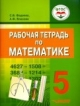 Рабочая тетрадь по математике 5 кл. Для организаций, реализующих ФГОС образования обучающихся с умственной отсталостью (интеллектуальными нарушениями)